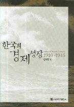 한국의 경제성장 1910-1945
