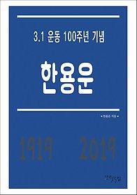 [90일 대여] 한용운 - 3.1 운동 100주년 기념