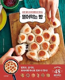 "<font title=""오븐 없이 프라이팬으로 만드는 뜯어먹는 빵"">오븐 없이 프라이팬으로 만드는 뜯어먹는...</font>"