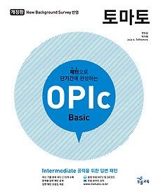 토마토 OPIc basic