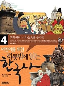 어린이를 위한 하룻밤에 읽는 한국사 4