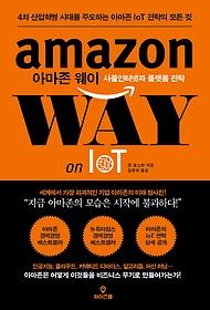 아마존 웨이 - 사물인터넷과 플랫폼 전략