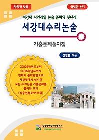 서강대 수리논술 기출문제풀이집 (2015)