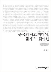 "<font title=""중국의 사교 미디어, 웨이보 웨이신 (큰글씨책)"">중국의 사교 미디어, 웨이보 웨이신 (큰글...</font>"