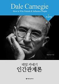 데일카네기 인간관계론 (큰글씨책)