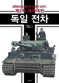 제2차 세계대전 독일 전차