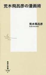 荒木飛呂彦の漫畵術 (集英社新書)