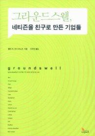 """<font title=""""그라운드스웰, 네티즌을 친구로 만든 기업들"""">그라운드스웰, 네티즌을 친구로 만든 기업...</font>"""