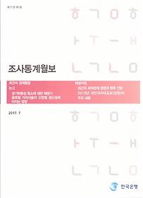 조사통계월보 2017.7