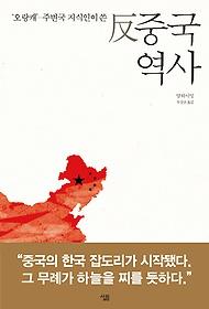 반중국역사