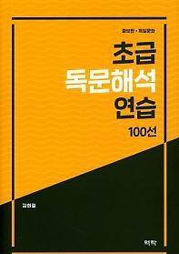 초급독문해석연습100선(증보판)(양장본HardCover)