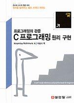 C 프로그래밍 원리 구현 (프로그래밍의 관문)