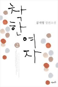 착한 여자. 2 : 공지영 장편소설