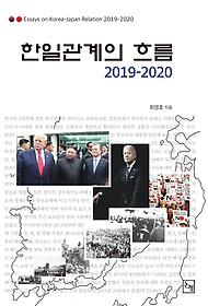 한일관계의 흐름 2019 - 2020