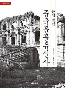 근세 백년 중국문물유실사
