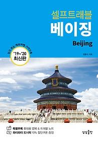 베이징 셀프트래블 (2019~2020)