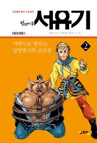 (천웨이동) 서유기. 2, 서역으로 향하는 삼장법사와 손오공