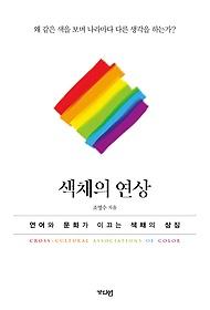 색채의 연상 = Cross-cultural associations of color : 언어와 문화가 이끄는 색채의 상징