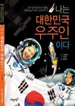 나는 대한민국 우주인이다