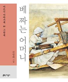 베 짜는 어머니 (큰글자책)