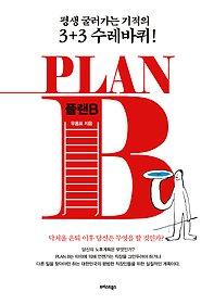 플랜 비 PLAN B