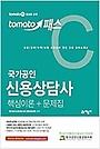 (새책) 토마토패스 국가공인 신용상담사 핵심이론 n 문제집