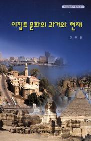 [한정판매] 이집트 문화의 과거와 현재