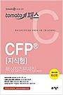 (새책) 토마토패스 CFP 지식형 핵심정리문제집