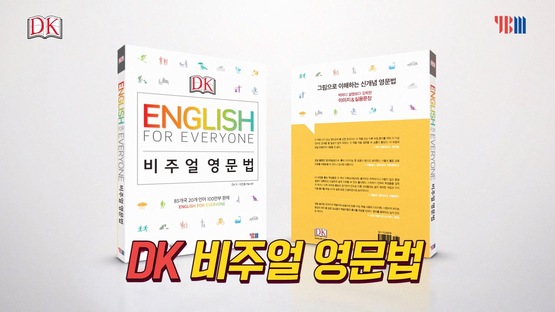 싸니까 믿으니까 인터파크도서 - DK ENGLISH FOR EVERYONE