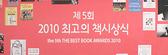 인터파크도서 '제5회 최고의 책 시상식' 현장