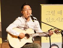 """김제동 북콘서트 """"풍자 개그가 어려운 시대… 불행하~"""