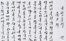 조선시대 유일한 여성 실학자 빙허각 이씨의 천생연분~