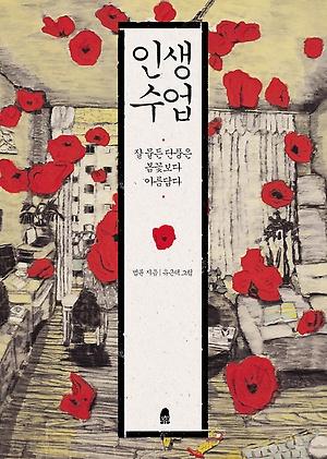 <이중섭 편지와 그림들> 1위 탈환, 최인호 작가 추모 ~