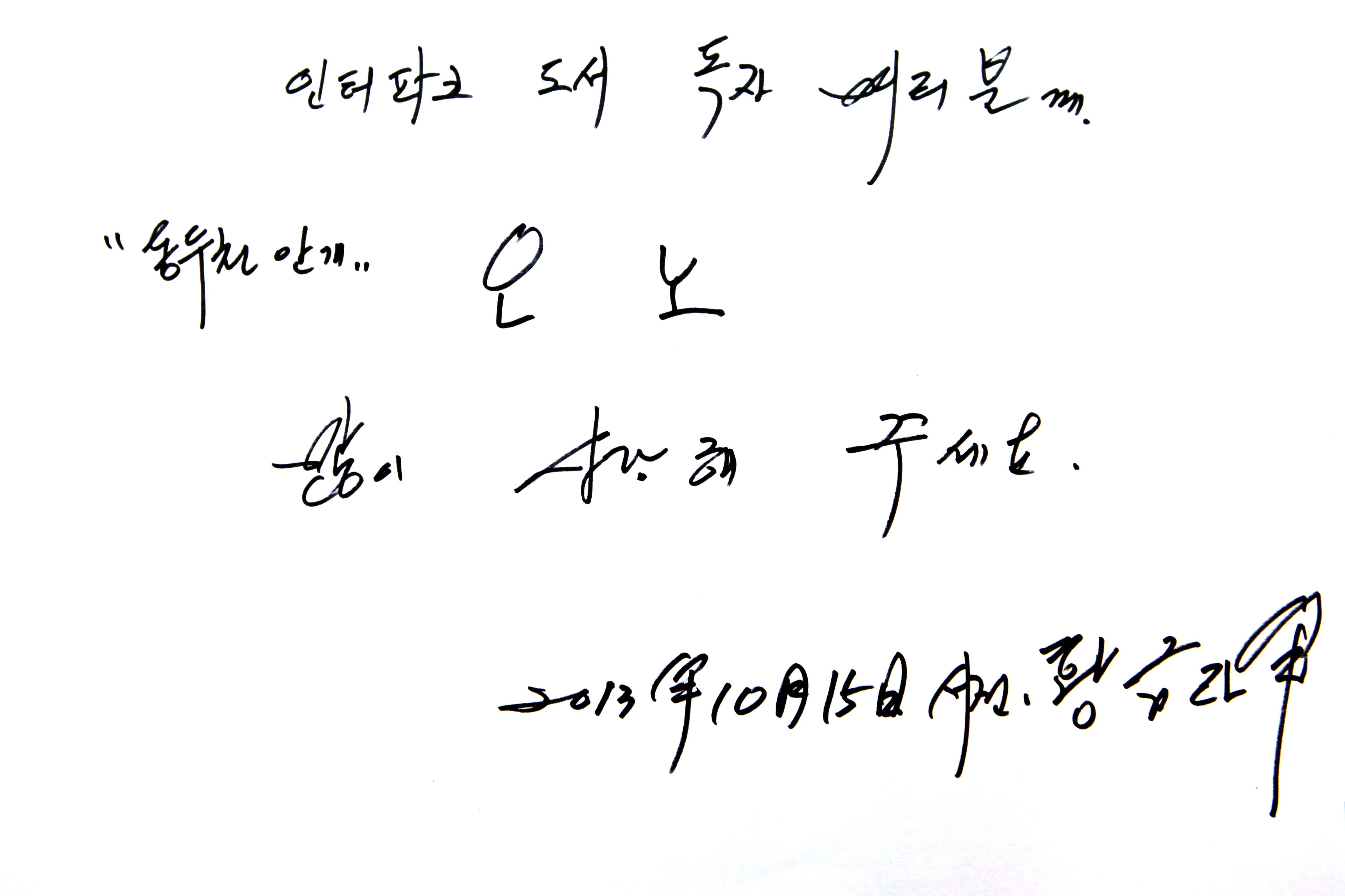 <바보 빅터> 레이먼드 조, <관계의 힘>으로 화려한 부~