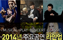 2014년 주요공연 라인업