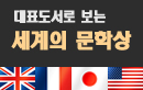 세계 문학 강국들의 대표 문학상