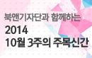[2014년 10월 3주] 북앤기자단과 함께 하는 이 주의 ~