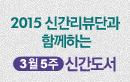[2015 3월 5주] 추천도서리뷰