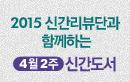 [2015 4월 2주] 추천도서리뷰