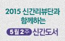 [2015 5월 2주] 추천도서리뷰