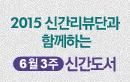 [2015 6월 3주] 추천도서리뷰