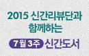 [2015 7월 3주] 추천도서리뷰