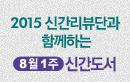 [2015 8월 1주] 추천도서리뷰