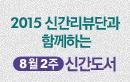 [2015 8월 2주] 추천도서리뷰