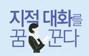 [DB플러스] 인문서 열풍, 지금 현대인은 '지적 대화~
