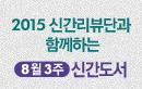 [2015 8월 3주] 추천도서리뷰