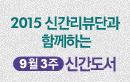 [2015 9월 3주] 추천도서리뷰
