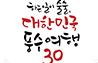 [실용 신간] 막힌 운을 뚫어주는 대한민국 풍수 명당 ~