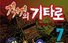 [일본 출판 소식] 굿바이, 미즈키 시게루 & 온다 리쿠~