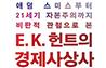 [경제경영/자기계발 신간] 홍기빈이 새로 읽은 현대 ~